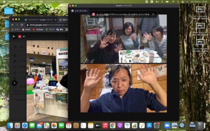 北海道・知床専門のウエネウサルみどりのオンラインツアー中に参加者たちが手を振る様子