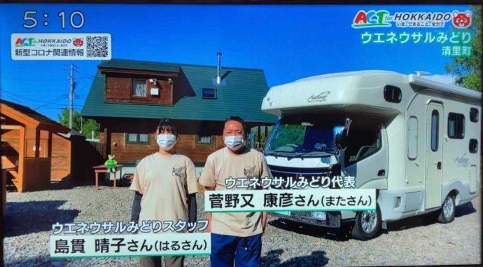 北海道TVの取材に応じるウエネウサルみどりのスタッフ