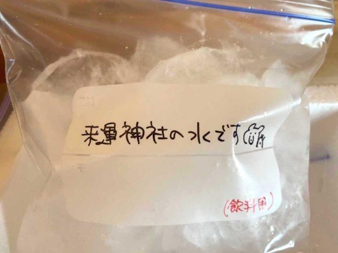北海道・知床専門のウエネウサルみどりの送付品の一つ・来運神社の飲用水