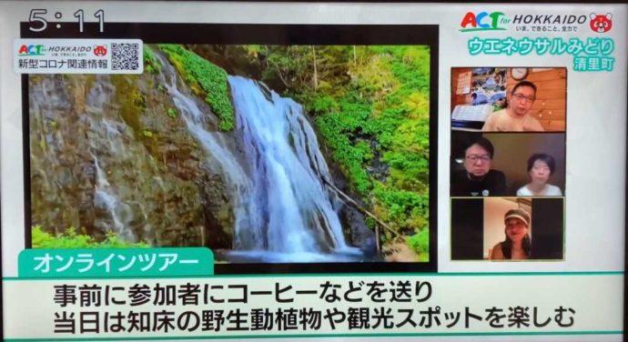 北海道・知床専門のウエネウサルみどりがTVで紹介されている様子