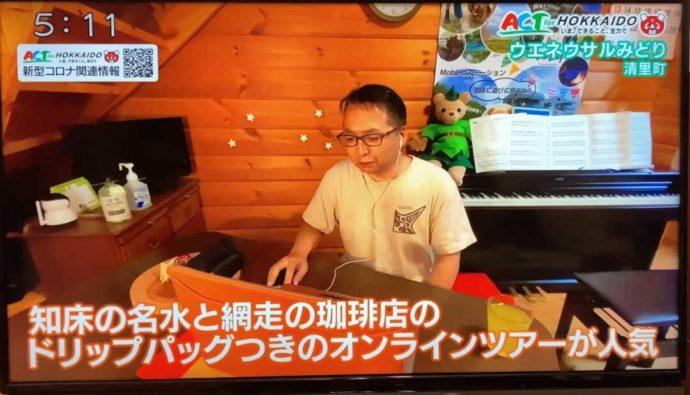 北海道のTVでウエネウサルみどりのコーヒーつきのツアーが人気と紹介される様子
