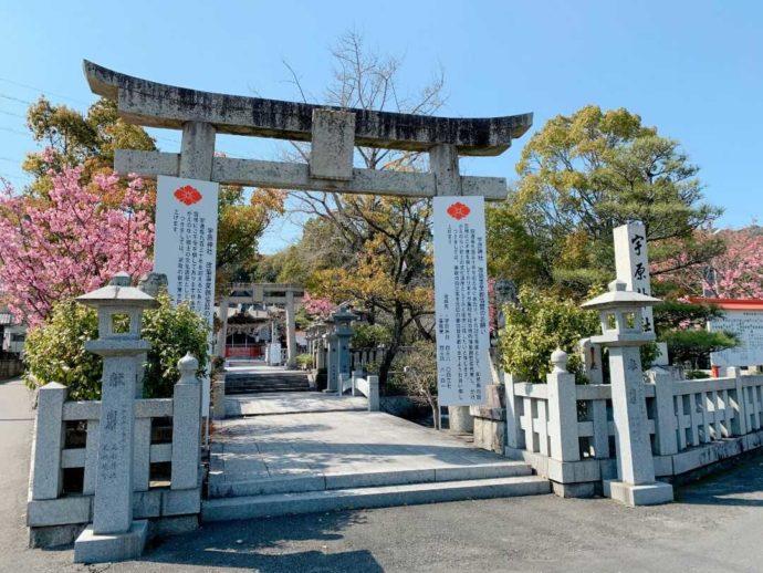 宇原神社の鳥居