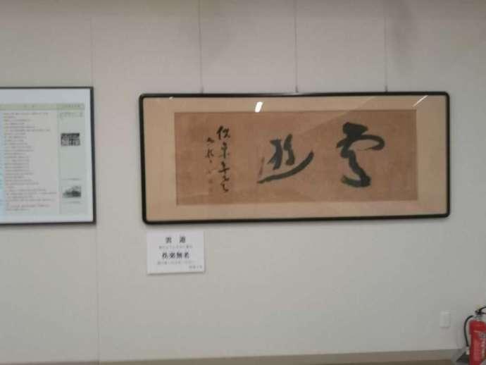 北茨城市歴史民俗資料館の第一展示室の展示