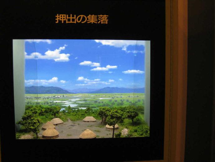 うきたむ風土記の丘考古資料館に飾られている押出集落イメージ