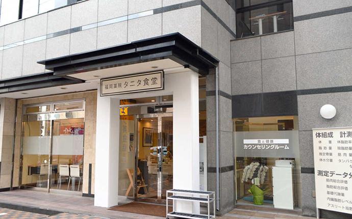 福岡県福岡市にある福岡薬院 タニタ食堂