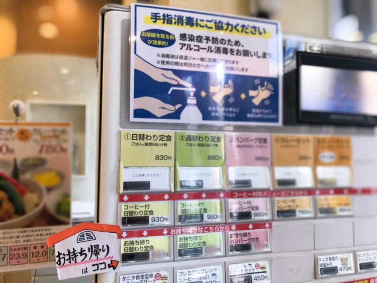 福岡薬院 タニタ食堂のテイクアウトの注文方法