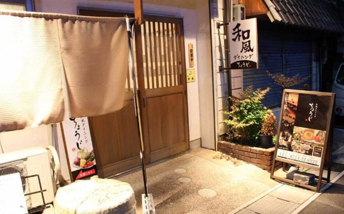 京都府宇治市にある和風ダイニングちょうじの外観