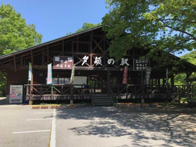 山之村キャンプ場の受付とお食事を楽しめる夕顔の駅食堂