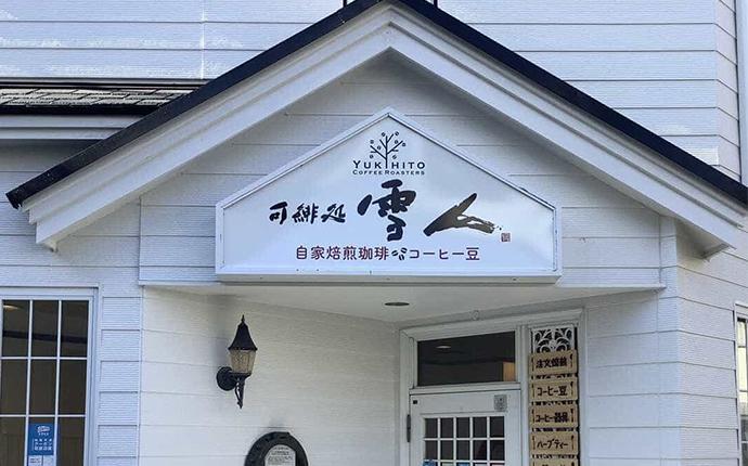 大阪府八尾市にある可緋処 雪人の外観