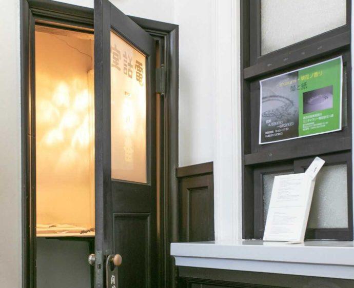 直方谷尾美術館の電話室