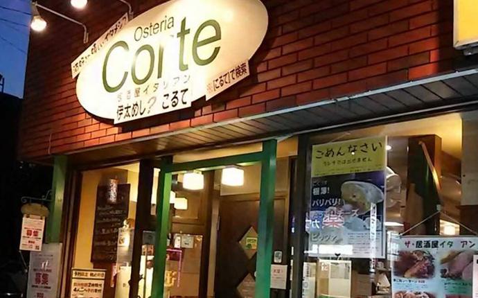 神奈川県横浜市の居酒屋イタリアン「伊太めし?こるて」の外観