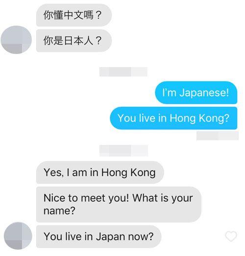 ティンダーで中国語と英語で送られてきた中国人のメッセージ