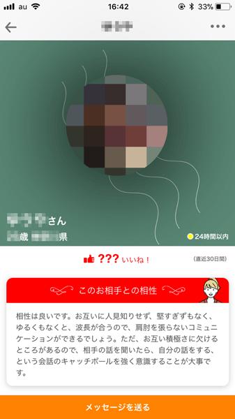 aite(アイテ)のお相手プロフィール画面
