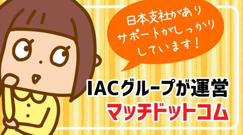 日本支社がありサポートがしっかりしているマッチドットコム