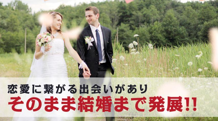 恋愛に繋がる出会いがありそのまま結婚まで発展