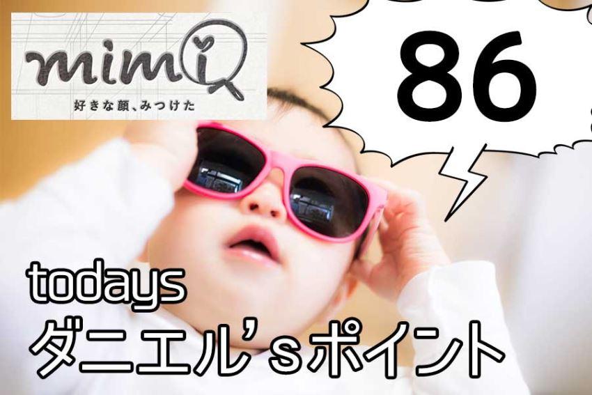 mimiの評価...意外にも86点!