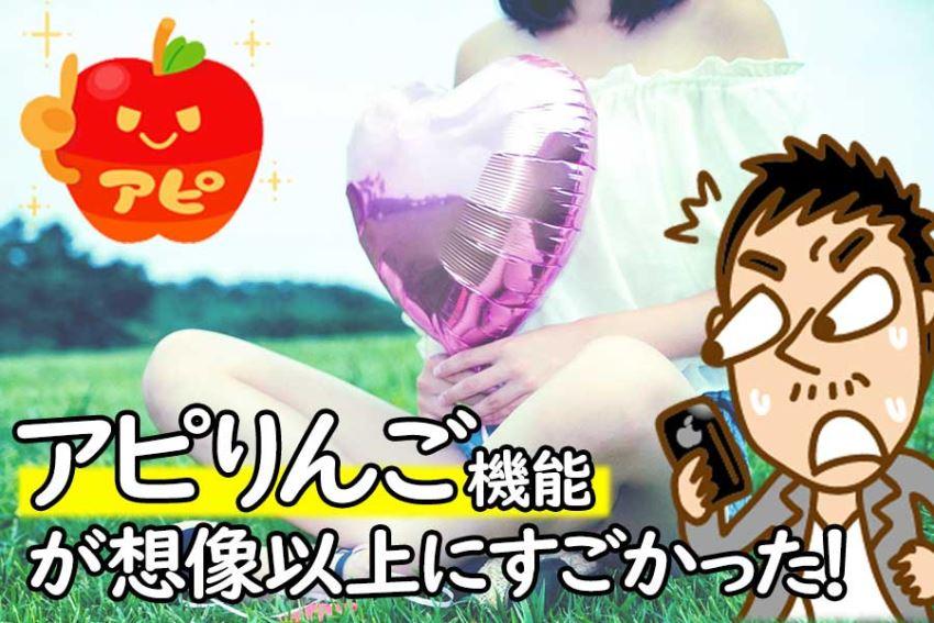 アプリmimiのアピりんご機能は使えるぞぉ!20代女性からめっちゃいいね来た