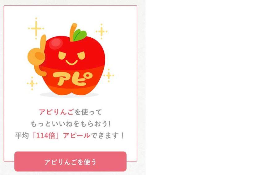 アピりんごとは?