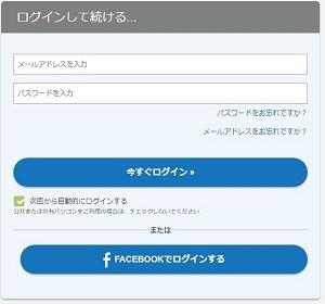 パソコンでも登録メールアドレスとパスワードを入れればすぐに入れます