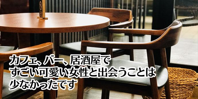 ダニエル「カフェ、バー、相席屋、居酒屋にすごい可愛い子はほぼいない。」