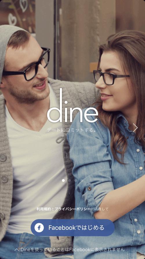 Dine(ダイン)のログイン画面