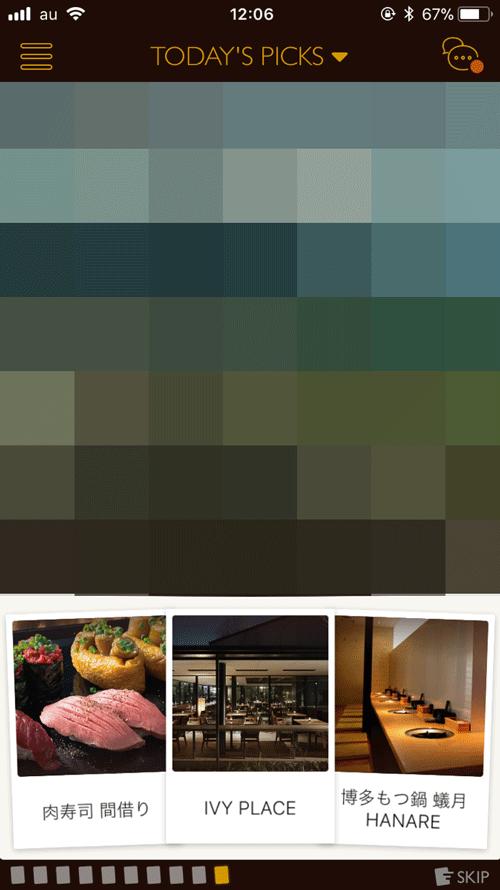Dine(ダイン)のプロフィール画面