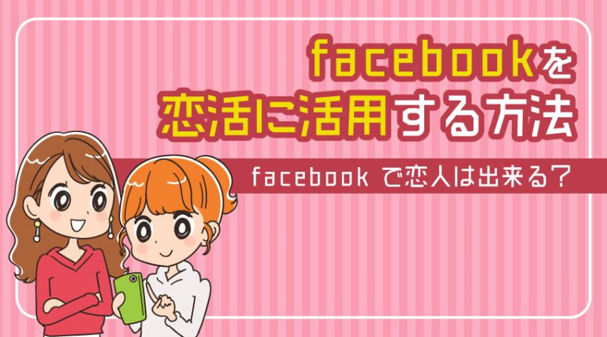 facebookを恋活に活用する方法