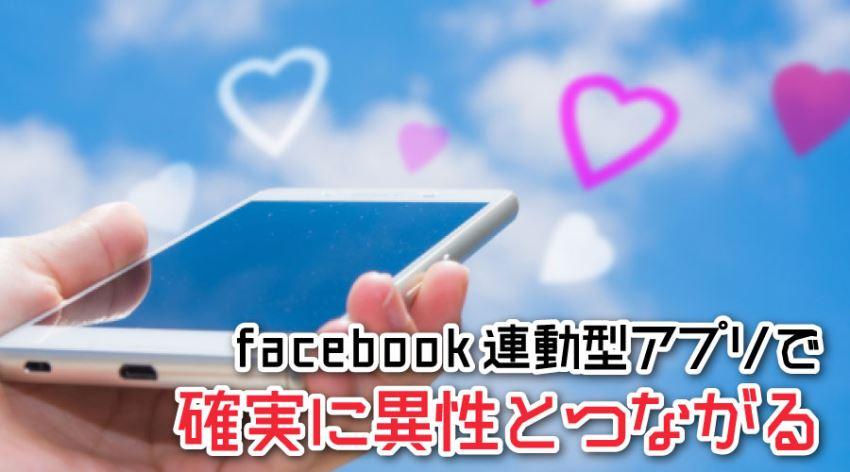 facebook連動型アプリで確実に異性とつながる