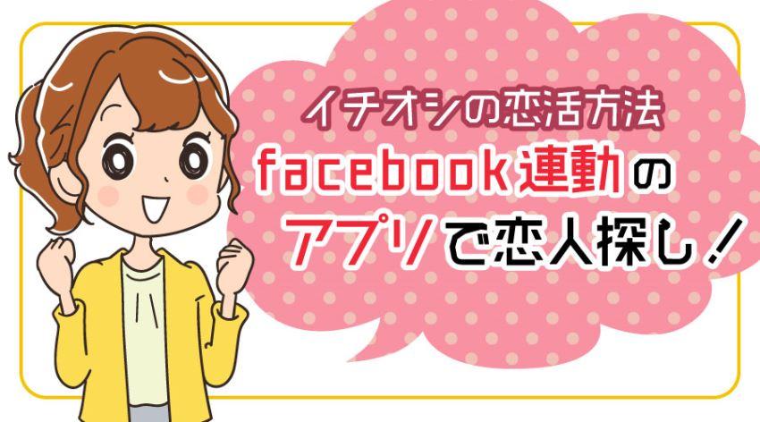facebook連動のアプリで恋人探し!