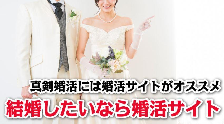 結婚したいなら婚活サイト