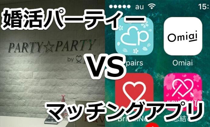 【比較】婚活パーティーVSマッチングアプリ!今やるべき出会いはこっち!