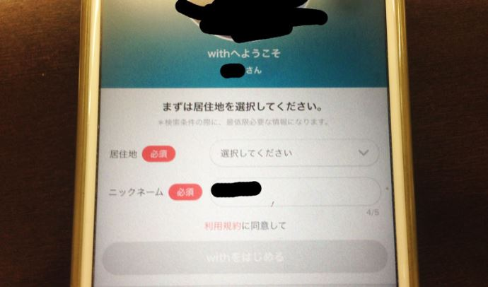 withの初期設定画面