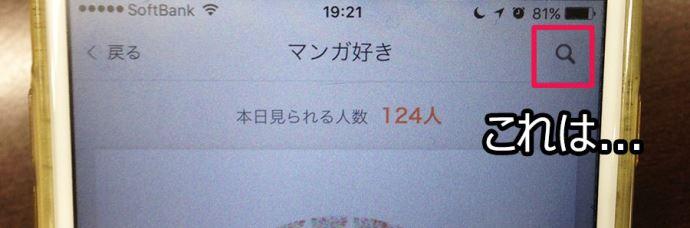 タップルのプロフィール画面に表示されているムシメガネマーク