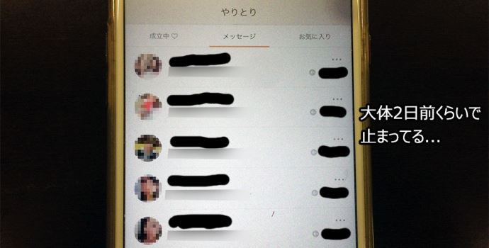 メッセージが返ってこないタップルのメッセージ画面