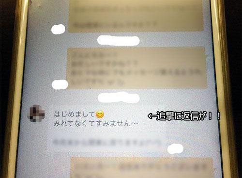 タップルでメッセージを再送した女性から返ってきたメッセージ