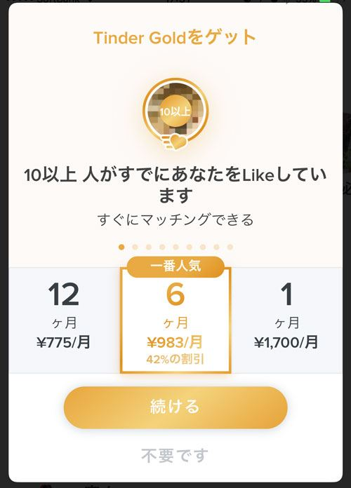 「Tinder Gold」の料金表