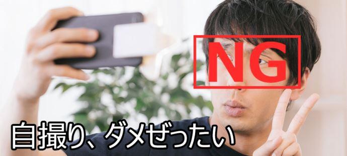 マッチングアプリのプロフィール写真に自撮りはNG