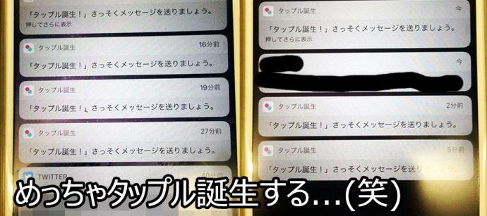 タップル誕生の通知画面