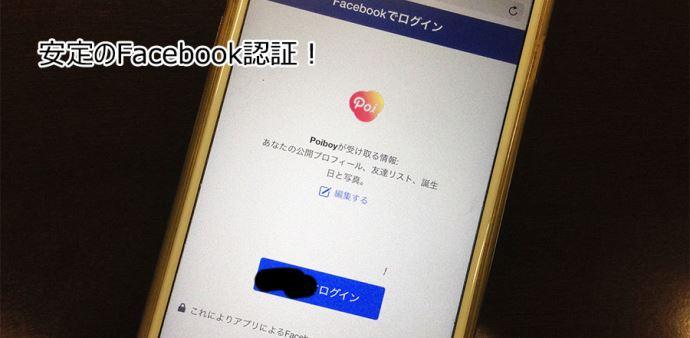 恋活アプリ安定のFacebook認証画面