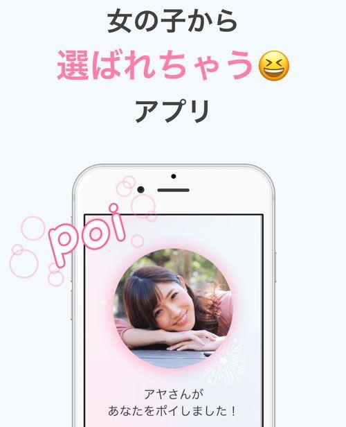 女の子から選ばれちゃうアプリ>w<