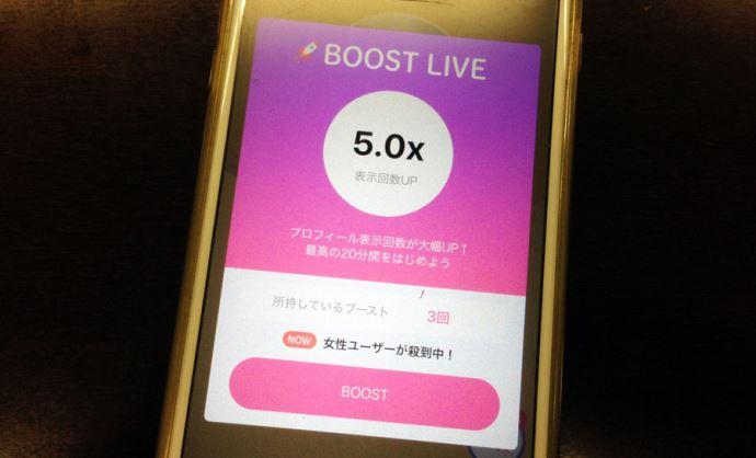 表示される倍率が分かるboost live画面