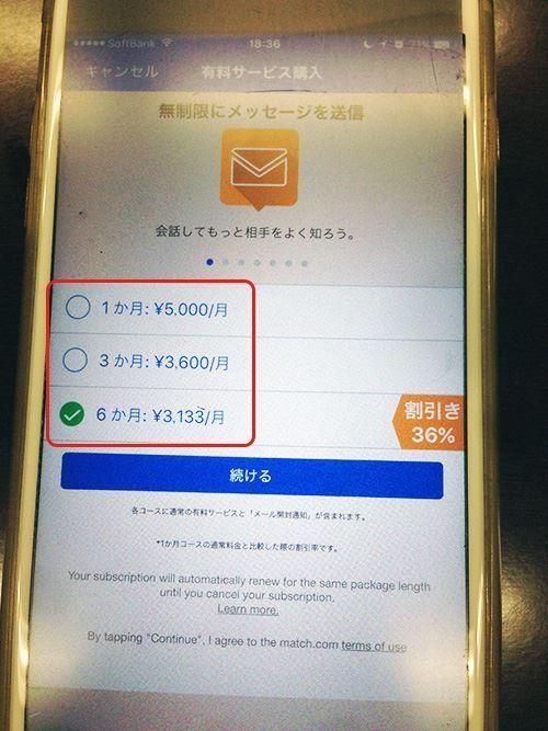 マッチドットコムiPhone版の料金表画像