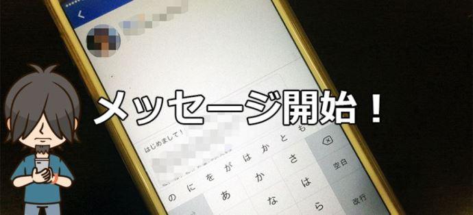 マッチドットコムのメッセージ画面