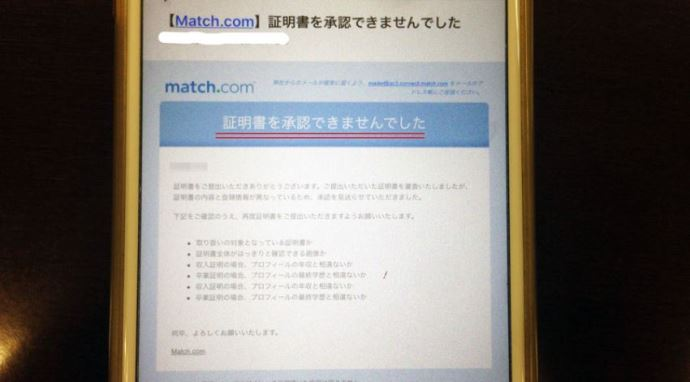 match.comに証明書が承認されなかったメール