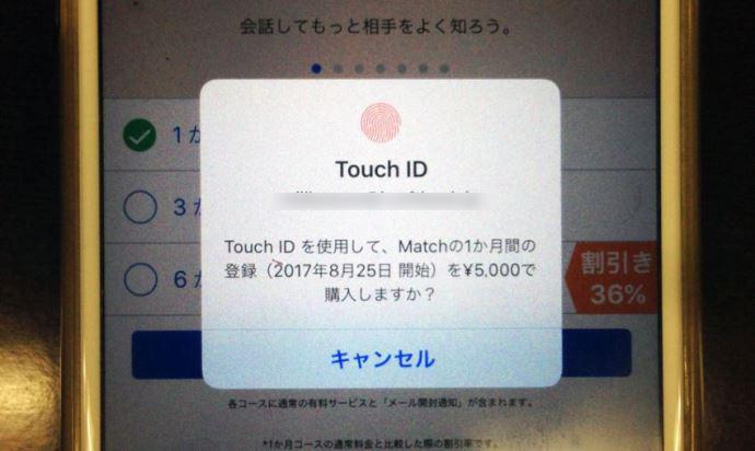 マッチングドットコムの有料サービス購入画面
