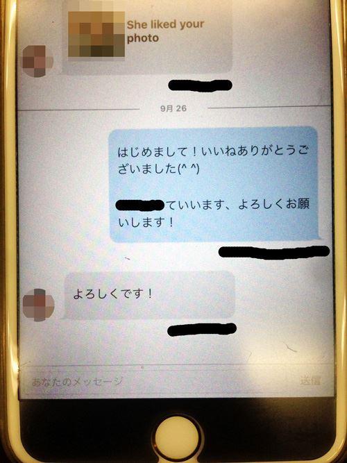 マッチングアプリでしょうもないメッセージ送ってしまった時の女性からの返信(マッチドットコム)