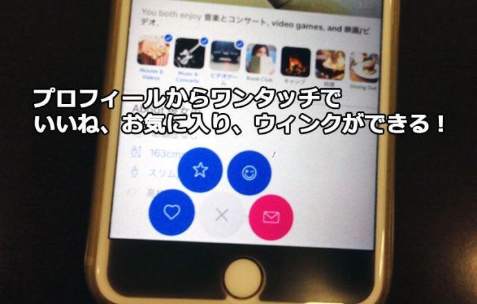 リニューアルされたマッチドットコムのアプリ(ios版)