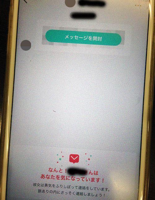 無料会員状態のメッセージ画面