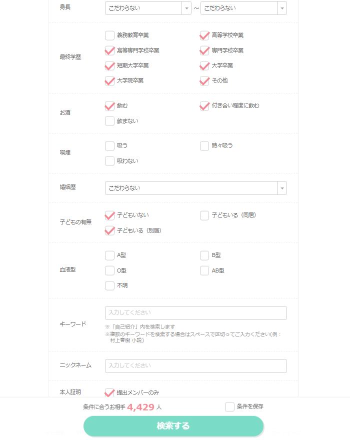ブライダルネット 検索条件詳細設定画面