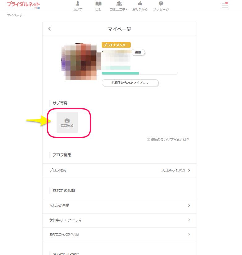 ブライダルネット マイページから写真を追加する時の画面